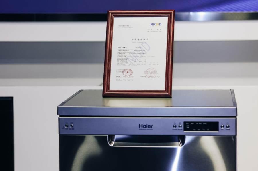 2021AWE:海尔洗碗机成国标能效标准机