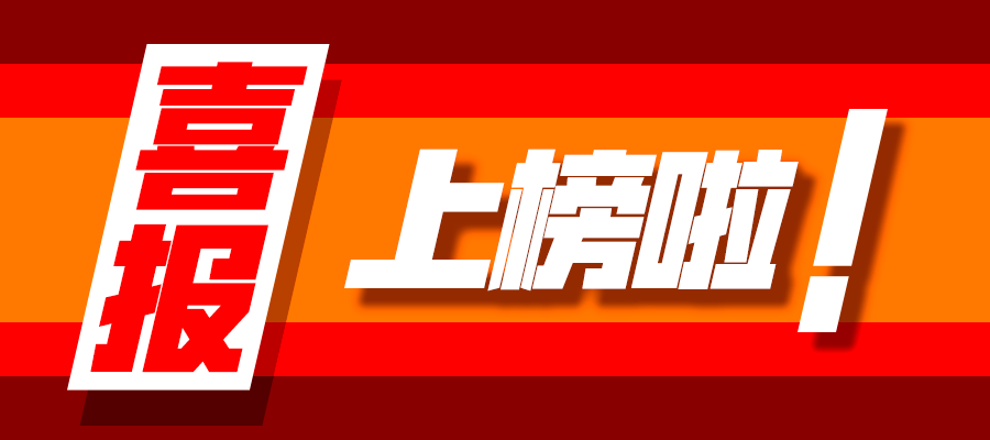 """视联动力获""""首都文明单位""""荣誉称号,光荣上榜"""