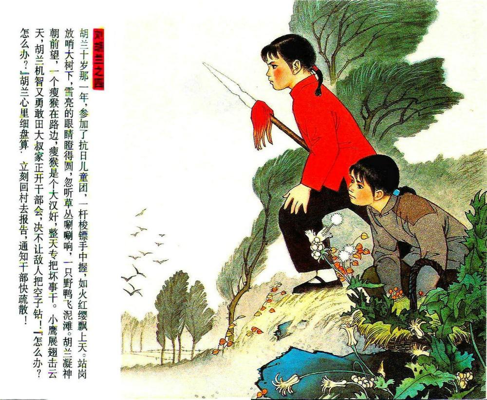 连环画小人书-刘胡兰-彩绘版