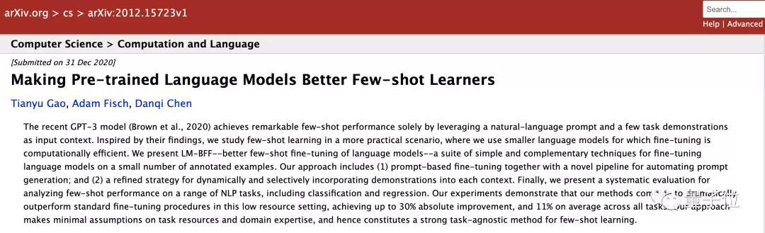 陈丹琦团队新作:用小样本学习给语言模型做微调,最高提升30%
