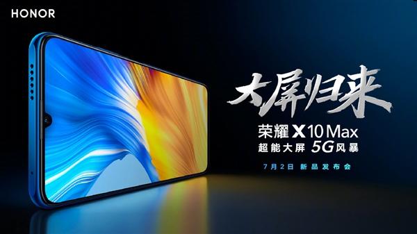 疑是荣耀X10 Max巨屏新手机入网许可证:5000mAh充电电池 22.5W快速充电