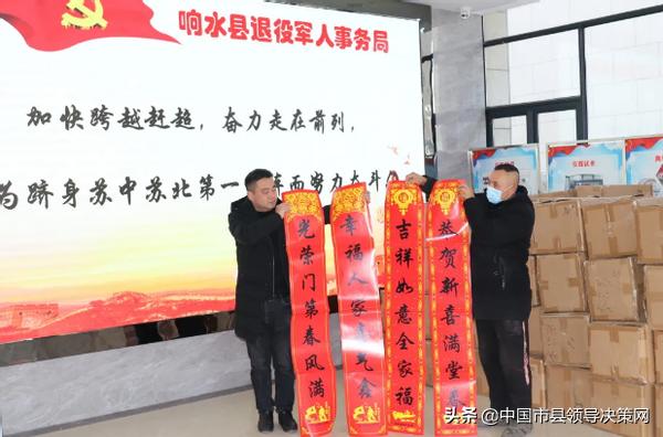 江苏响水县退役军人事务局开展新春送对联 温情暖老兵活动