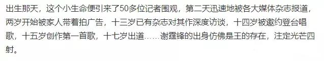 谢霆锋用多国语言对话选手 李荣浩一脸懵 李宇春:我只会四川话