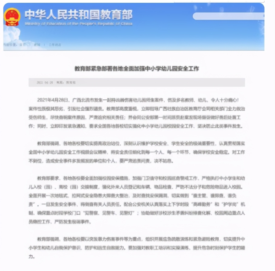 广西幼儿园持刀伤人事件教育部连夜部署!超清AI驱动保障师生安全