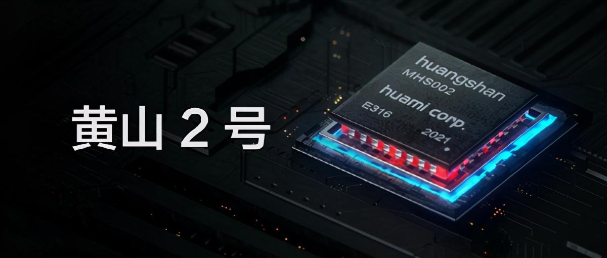 华米科技将发新一代黄山芯片,独立GPU是亮点