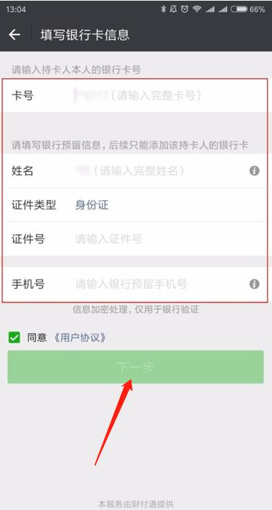 微信付款码怎么设置密码(怎么关闭超市扫码免密支付)