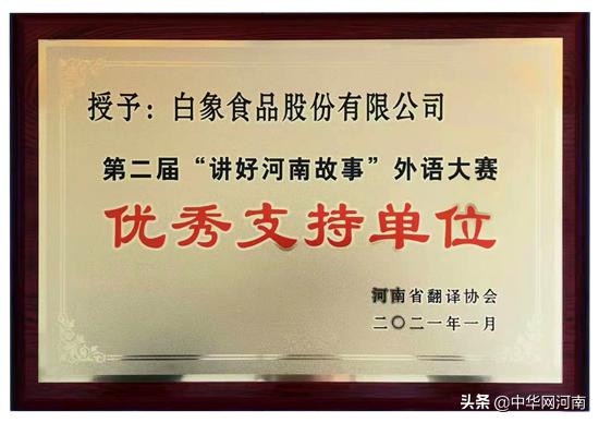 """白象大学生成长基金资助第二届""""讲好河南故事""""外语大赛"""