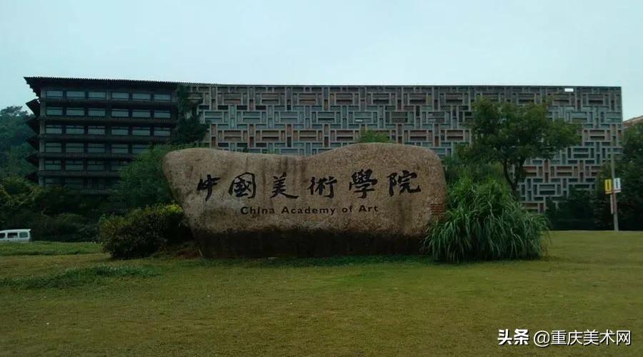 中国美术学院有多难?文化成绩需要500分以上,理论类高达570分
