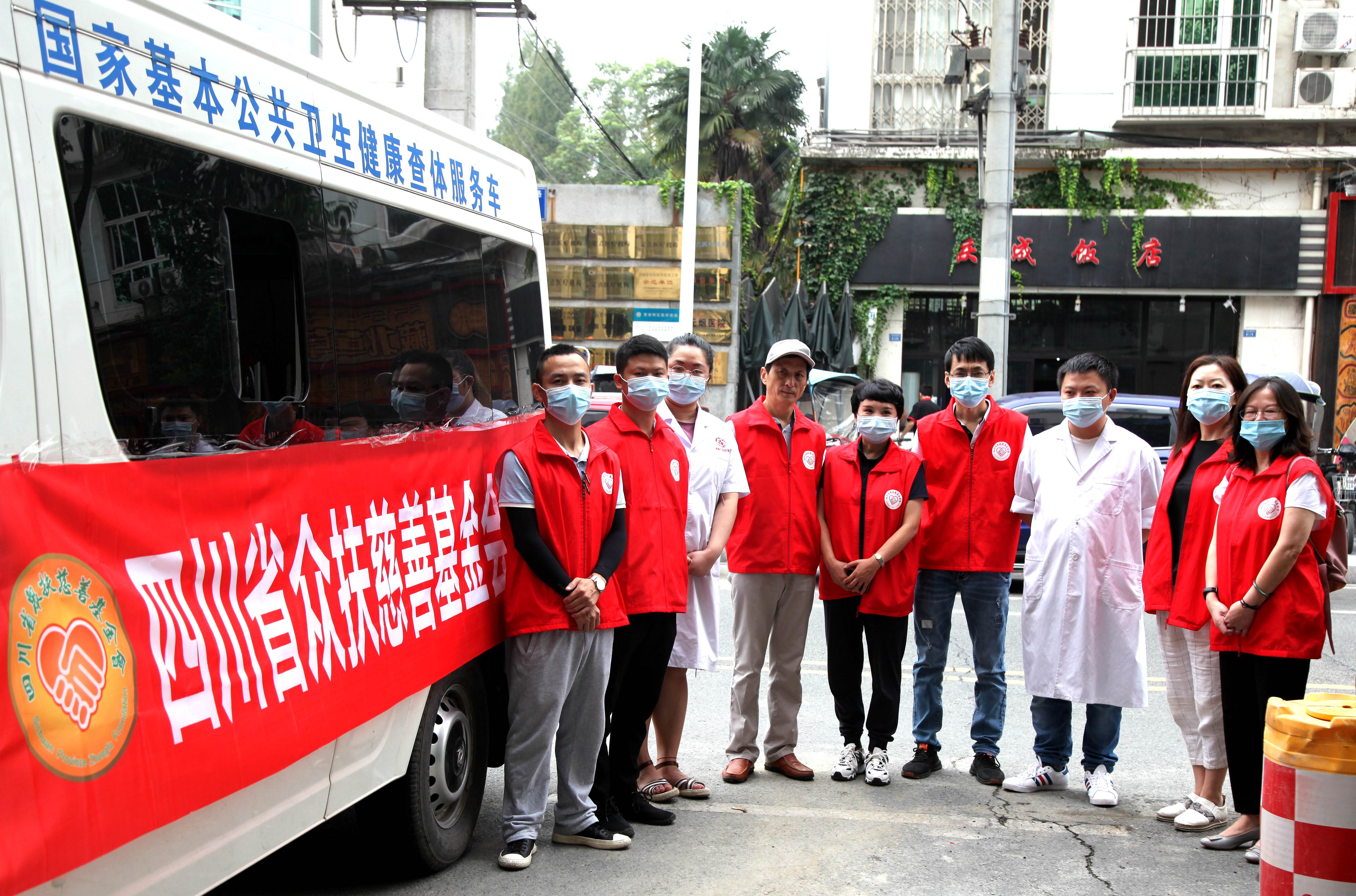 四川省众扶慈善基金会在行动