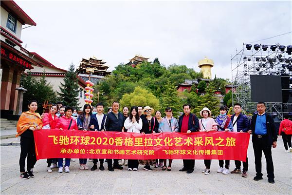 回顾2020飞驰环球文化传播集团文化系列活动之二十五