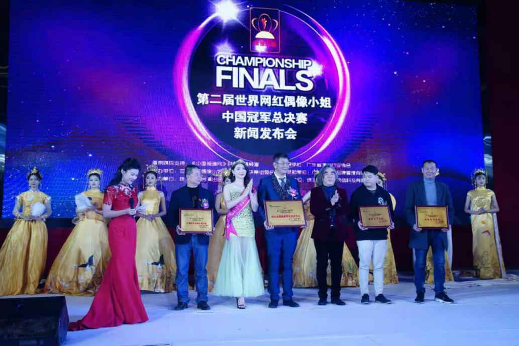 大爱扶贫 第二届世界网红偶像小姐中国冠军总决赛盛大启动
