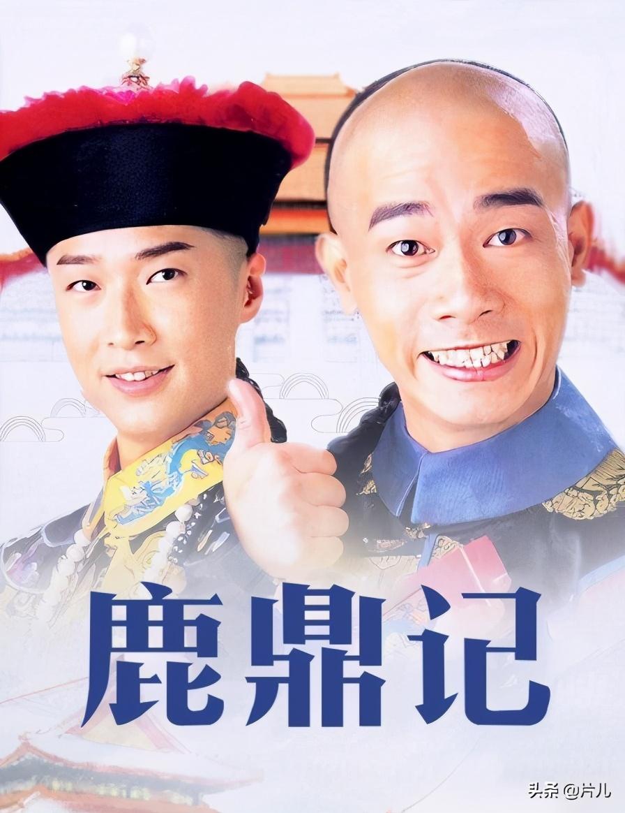 張一山版《鹿鼎記》首播,唐藝昕飾演建寧公主,引發金庸迷關注