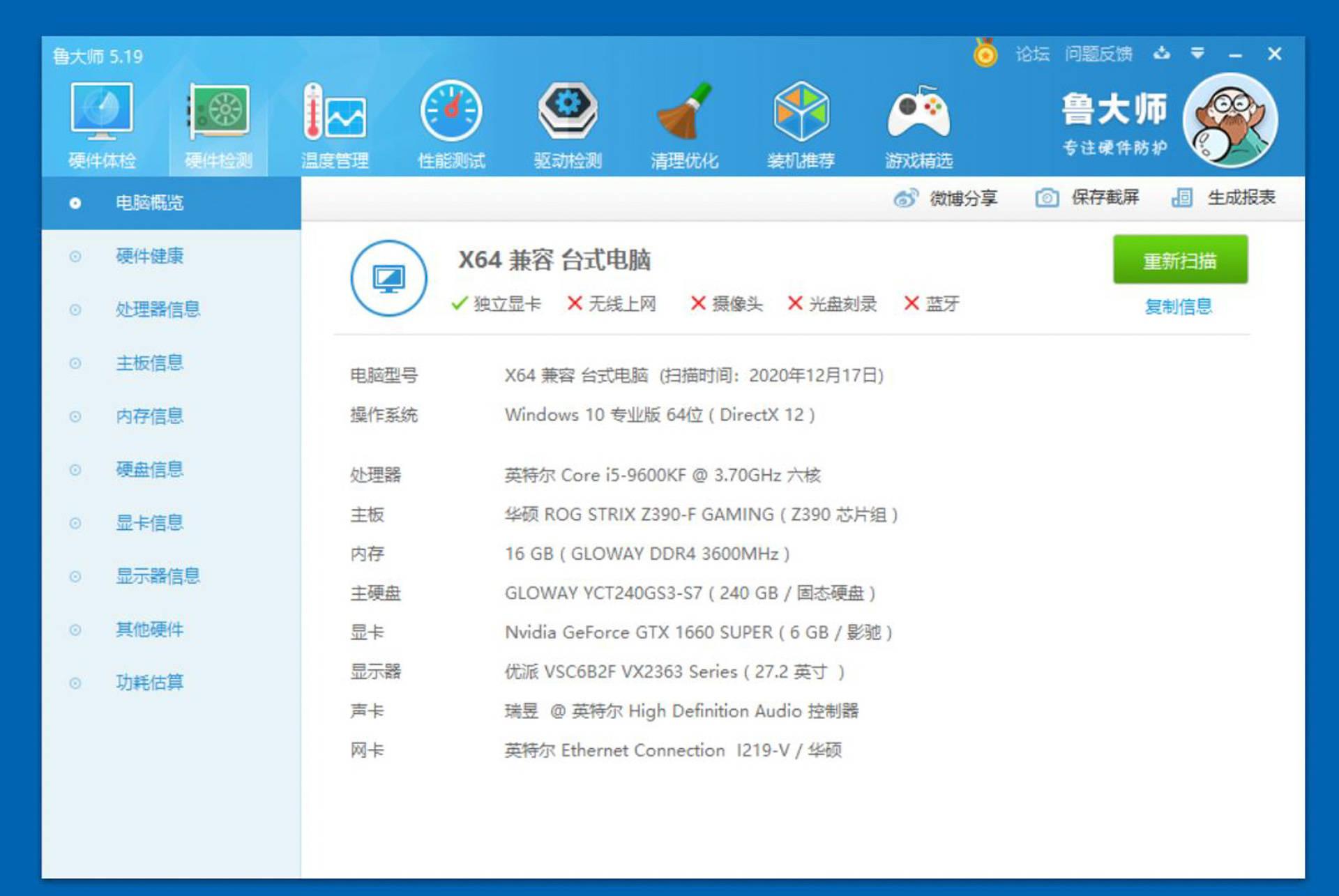 超频5.2GHz用风冷行吗?九州风神AS500Plus实测