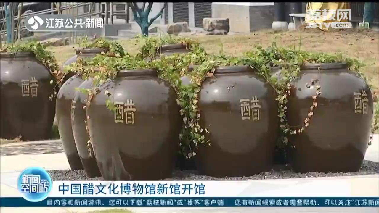 中国醋文化博物馆新馆开馆
