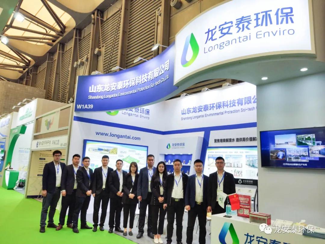凝心聚力 | 龙安泰环保参展第22届中国环博会取得圆满成功