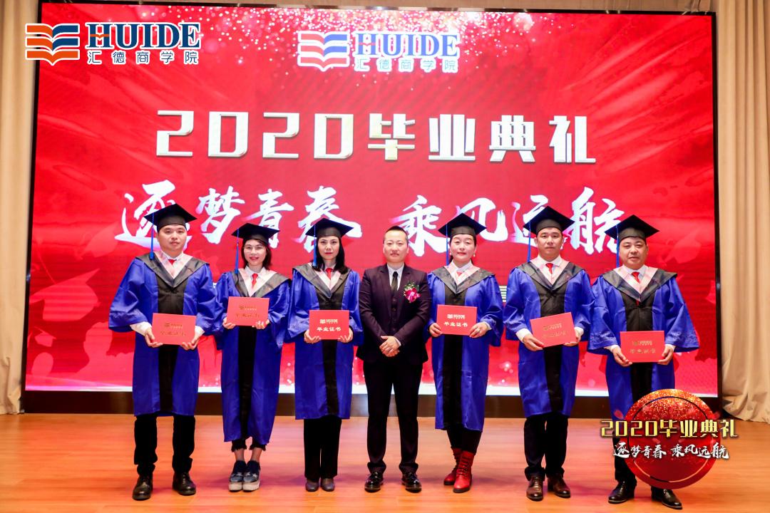 """「精彩回顾」汇德商学院2020毕业典礼""""逐梦青春,乘风远航"""""""