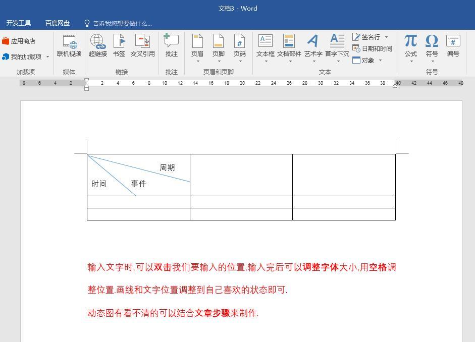 表格斜线一分为二怎么打字(表格里如何加入斜线并输入文字)