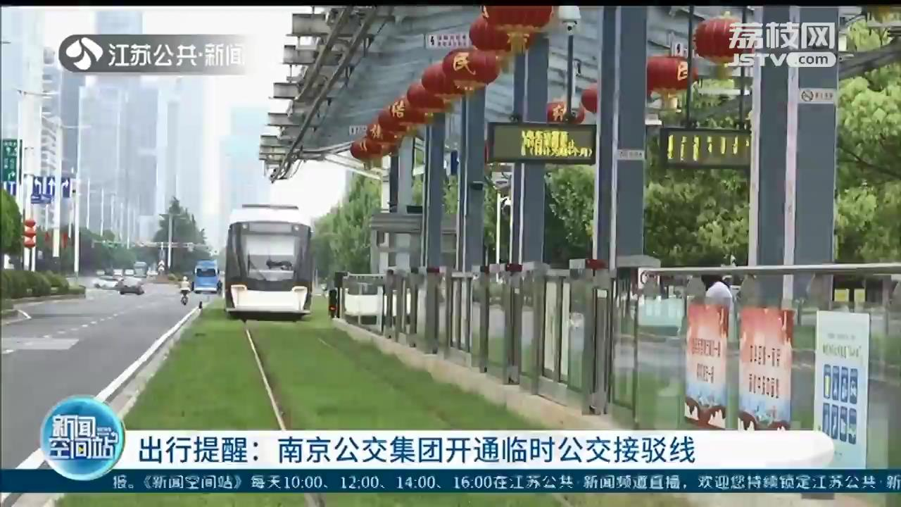 南京河西有轨电车线5月7日起停运 预计为期四个月 将开通临时公交接驳线