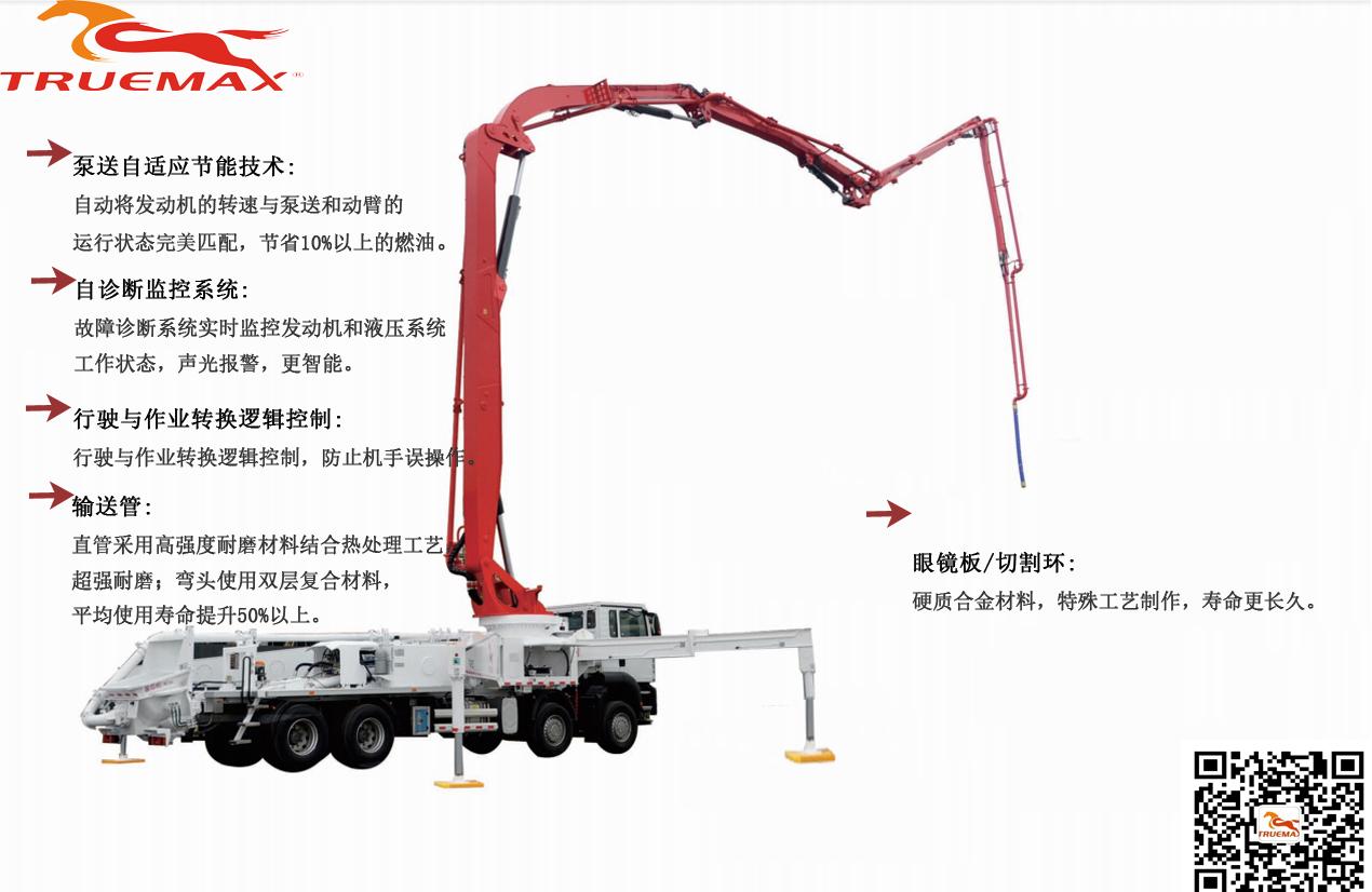 臂架泵车容易堵管的原因有哪些?