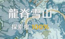 《原神》雪山探索度100%的肝帝分享的8点心得,建议收藏