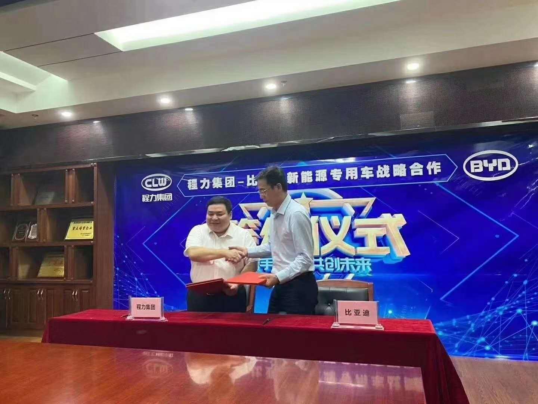 比亚迪集团牵手湖北程力集团 最强中国制造