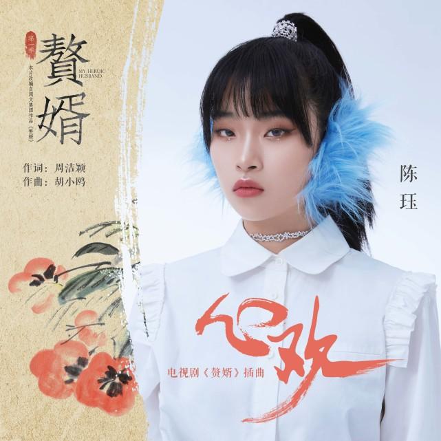 电视剧《赘婿》插曲《心欢》上线 陈珏献唱演绎浪漫心动