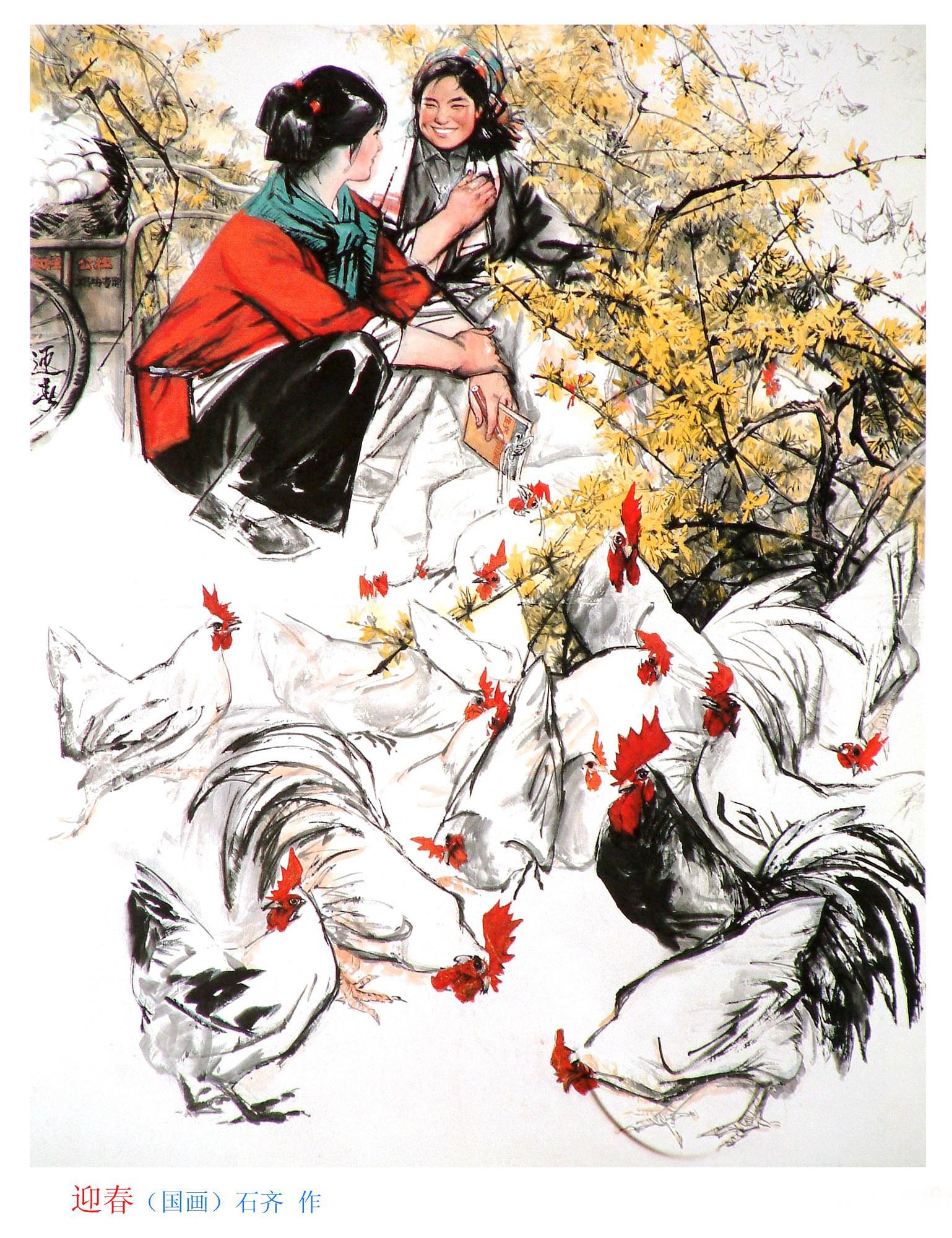 关于养鸡的农村题材画报