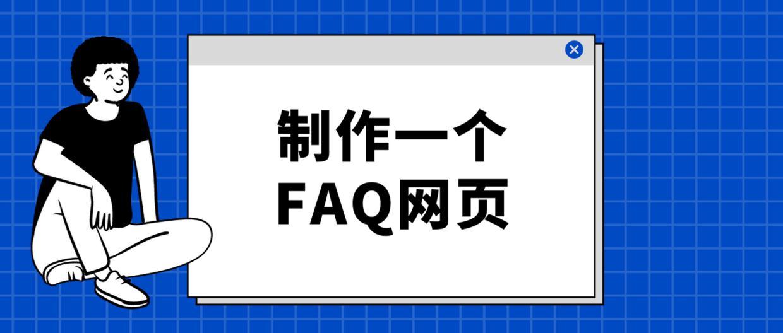 faq是什么意思(网站中的faq是指什么意思)