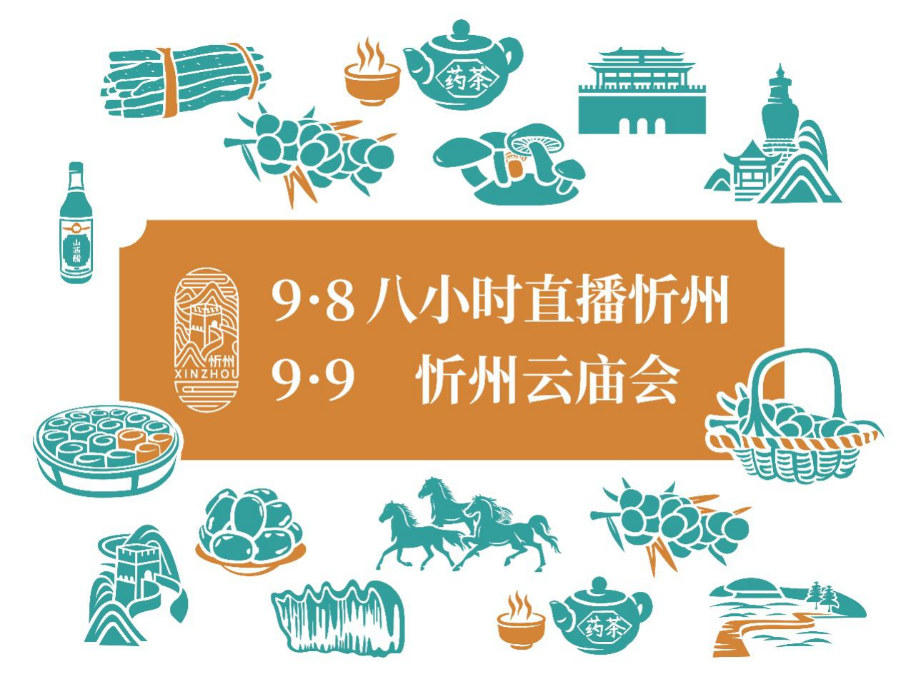 山西省第六次旅发大会9月忻州开启 精彩亮点抢先看