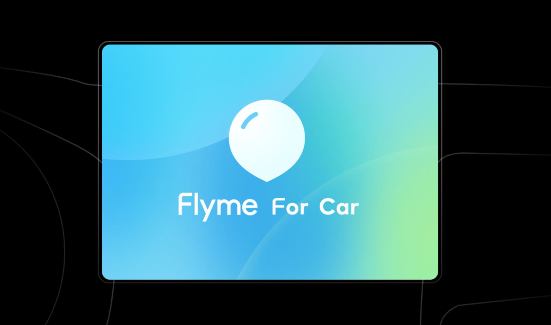 比小米还要快!魅族宣布进军汽车行业:首辆合作汽车明天揭晓