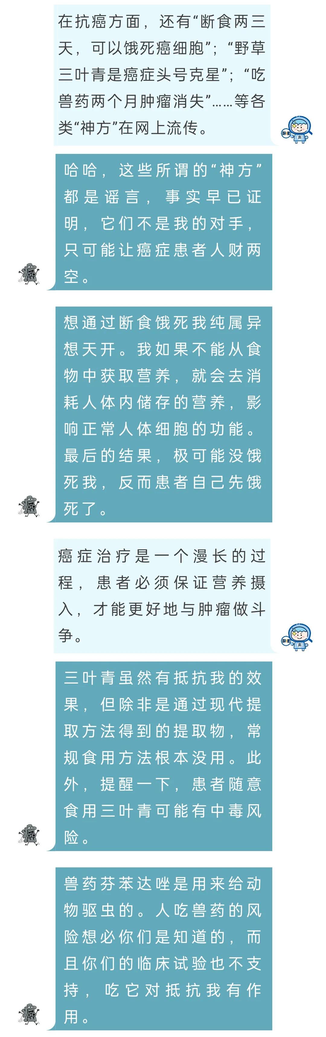"""【""""真真""""解惑】击破谣言,与""""肿瘤君""""话别"""