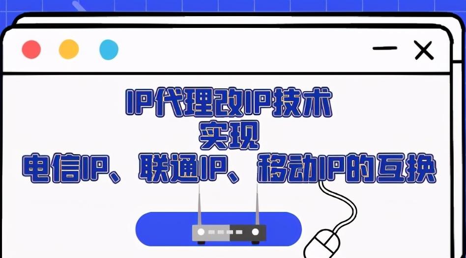 移动代理ipIP代理改IP技术实现电信IP、联通IP、移