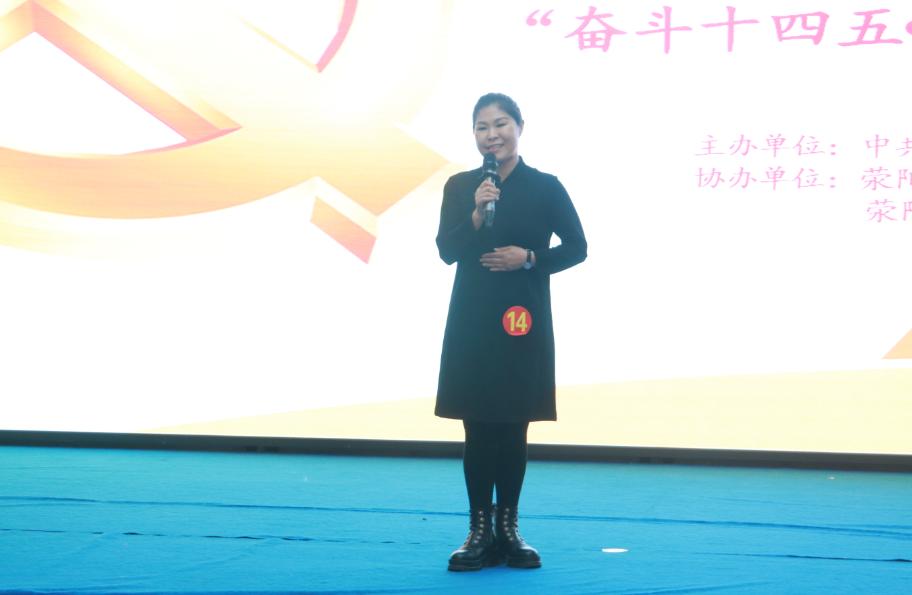 """荥阳市新的社会阶层人士""""奋斗十四五·奋战新征程""""演讲比赛举行"""
