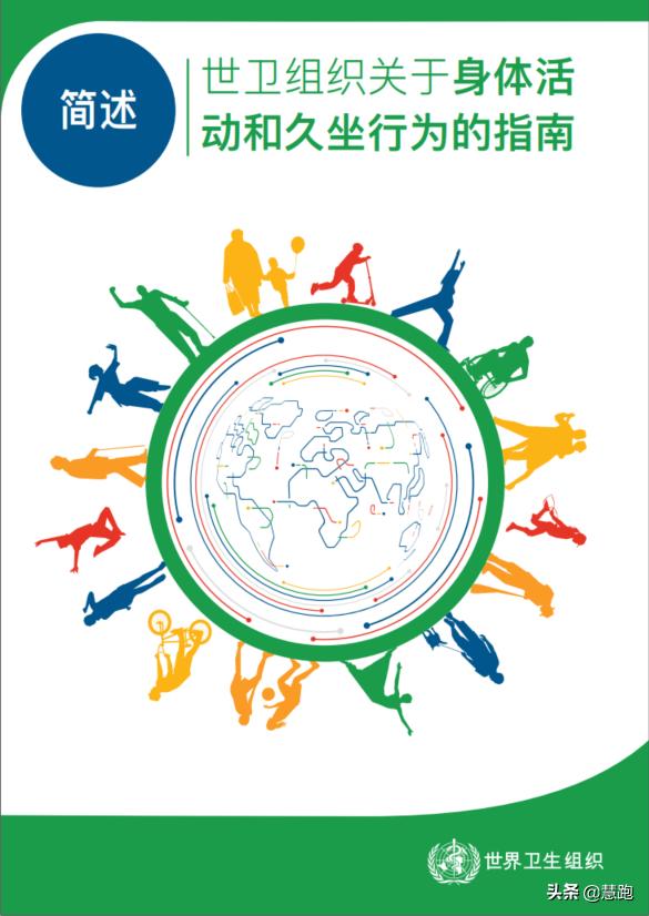 2020中国居民营养与慢性病最新报告:运动能防治这几种疾病? 疾病防治 第26张