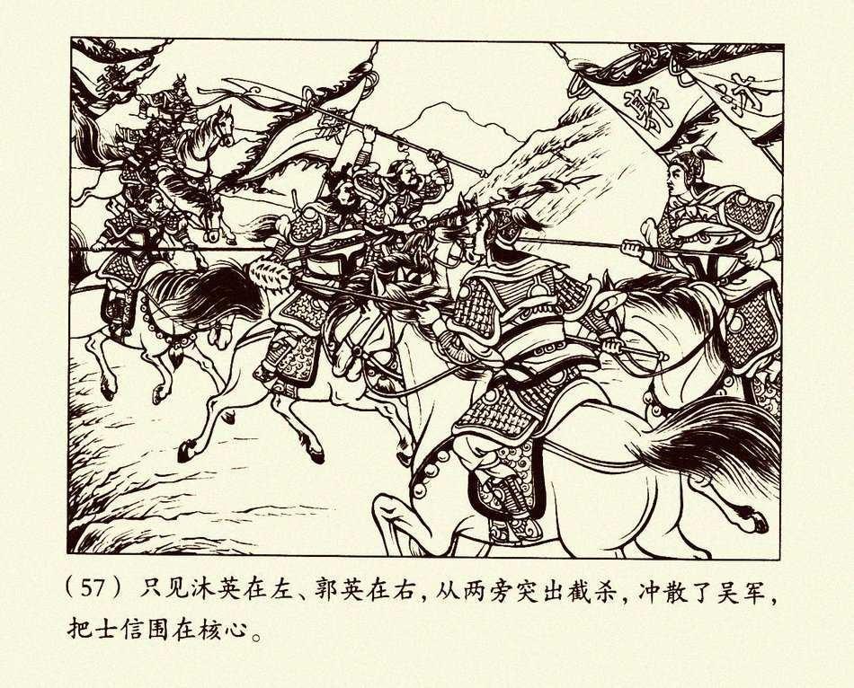 精品连环画小人书-朱元璋(第三册)-大破张士诚(绘画陈丹旭)