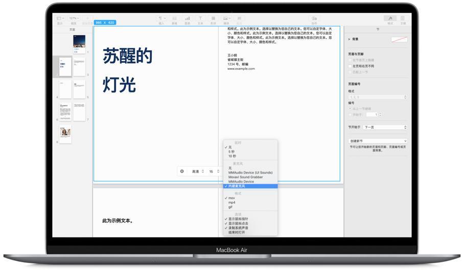 苹果电脑录屏功能在哪(苹果mac如何录屏)