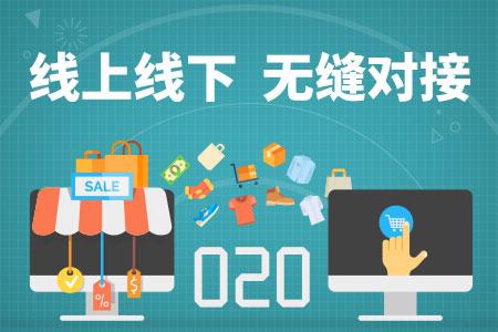 电子商务模式-o2o模式