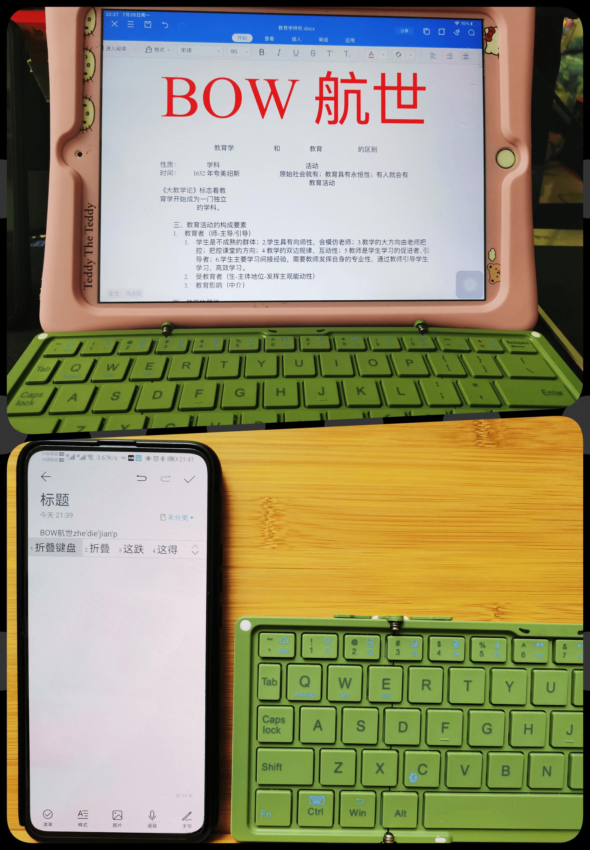 口袋键盘,说走就走-BOW折叠键盘