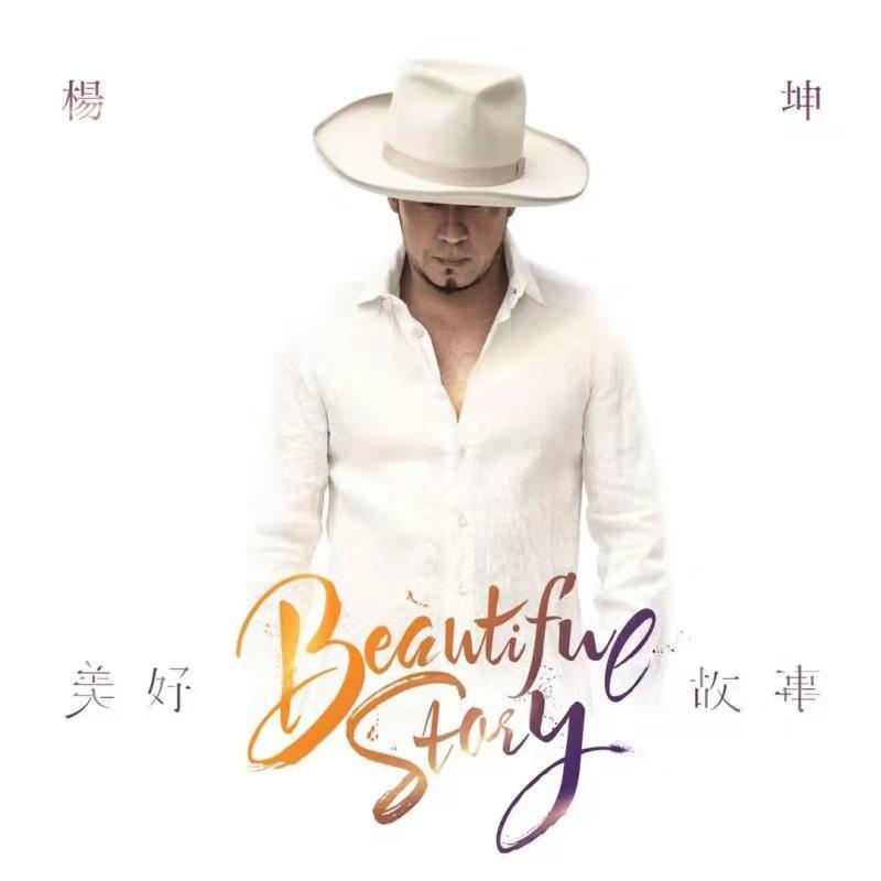 杨坤新专辑《美好故事》全面发行 用音符诉说心底的故事