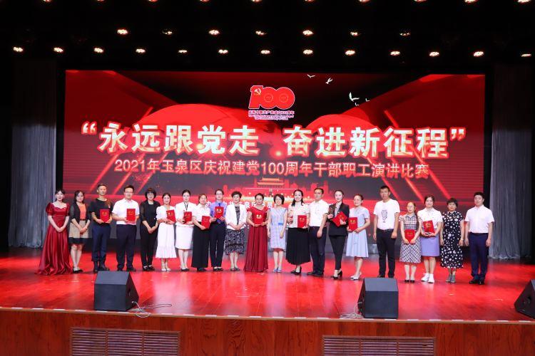 永遠跟黨走 奮進新征程 ——2021年玉泉區慶祝建黨100周年干部職工演講比賽圓滿舉行