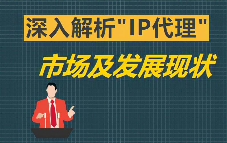 """深入解析""""IP代理""""市场及发展现状"""
