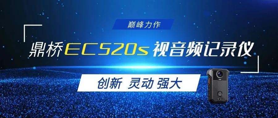 鼎桥EC520S:智能可视化指挥调度能力深度体验报告