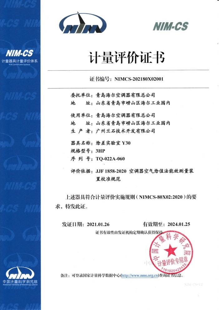行业001号!海尔空调实验室获中国计量科学研究院认证