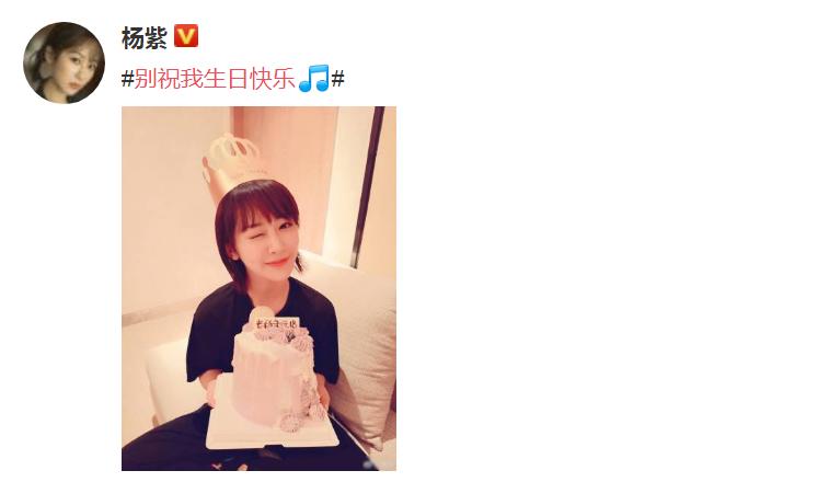 同样为杨紫庆生,李现文案甜蜜,看到张一山文案:所以爱会消失吗