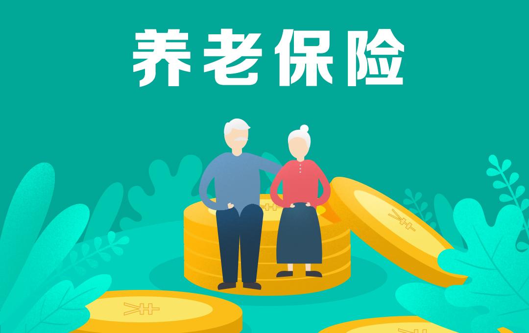 养老保险转移到新城市,按照什么标准领取?2套原则读懂退休金