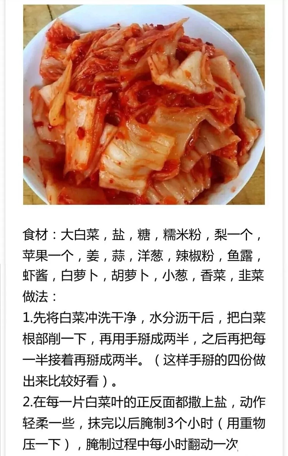 咸菜做法及配料 美食做法 第6张
