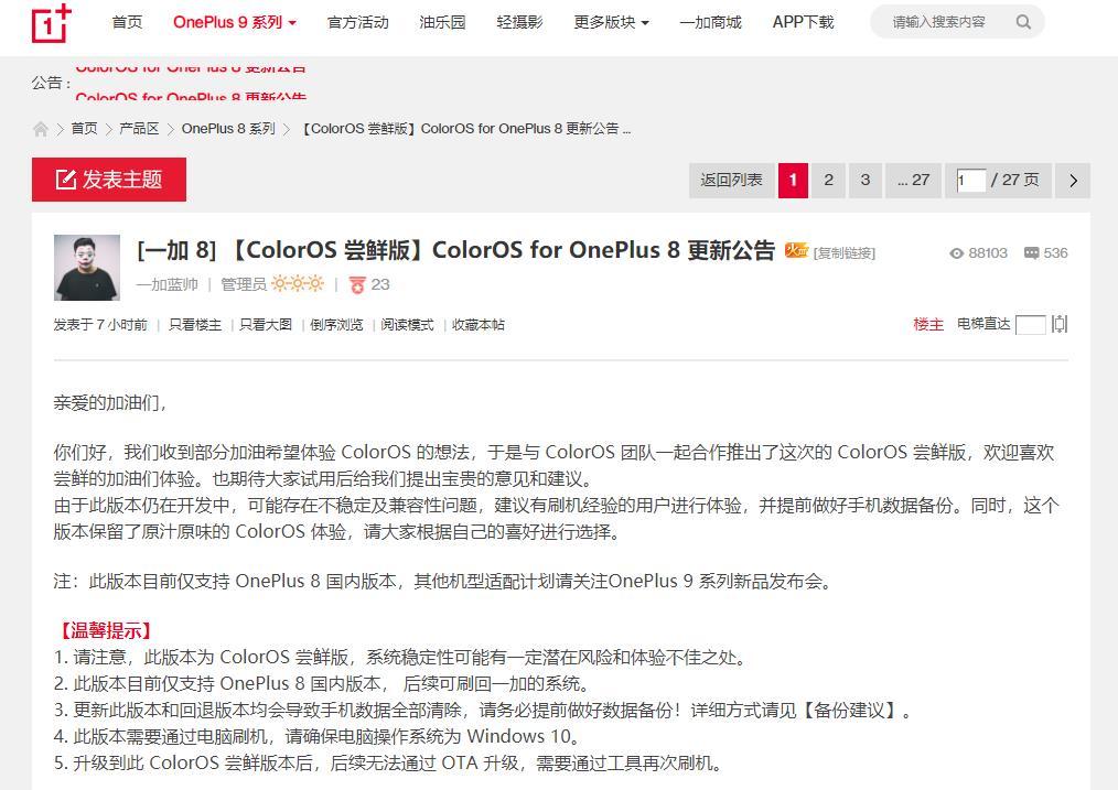 一加9遭德国运营商全面曝光,一加8开启ColorOS尝鲜升级