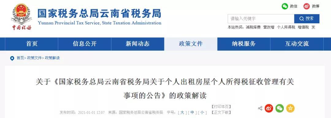 云南租房新规!1月1日起个人出租住房减按10%的税率缴纳个税