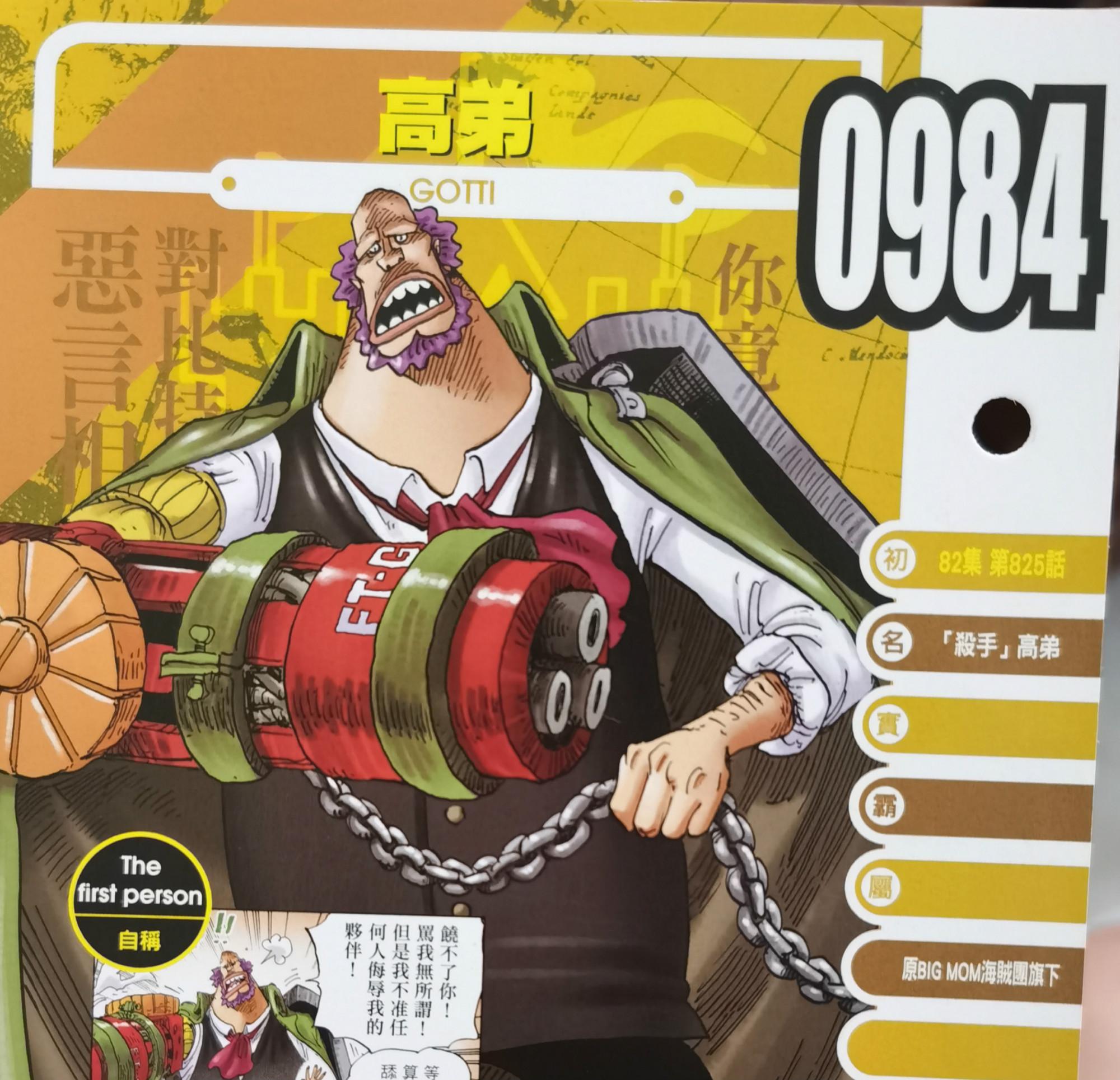 海賊王生命卡:貝基的左右手懸賞金沒1億貝裡,實力和智商卻很高