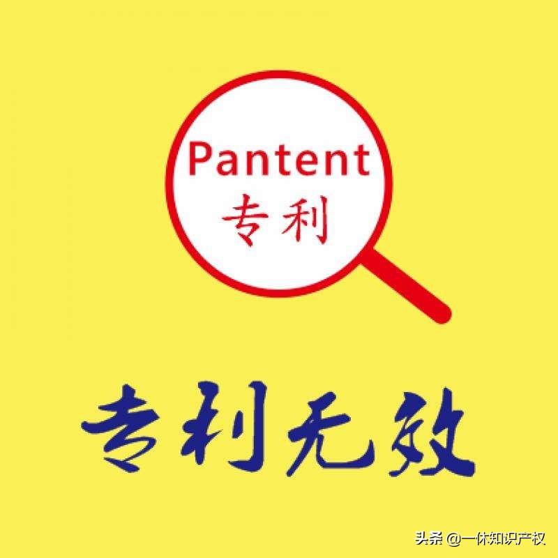 哪些情况会被判定专利无效?专利无效流程